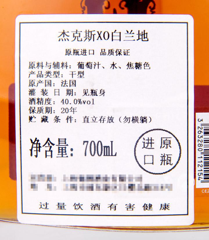 法国杰克斯XO白兰地700ml 瓶