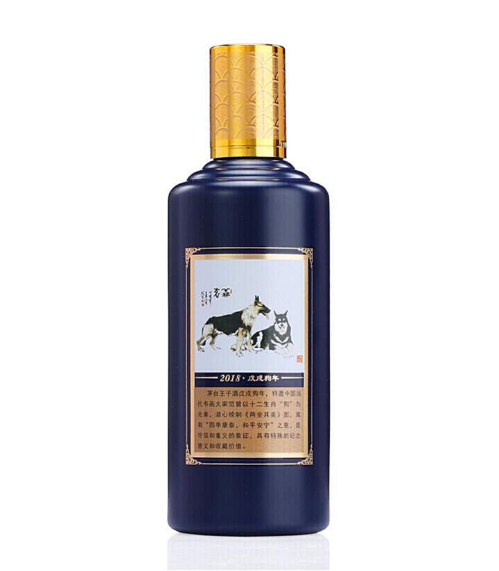 53°茅台王子酒(戊戌狗年)500ml