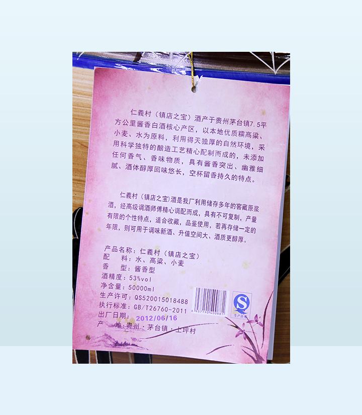 53°茅台镇仁義村(镇店之宝)坛子酒100斤