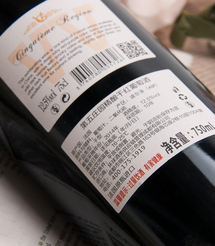 12.5°法国第五庄园精酿干红葡萄酒750ml