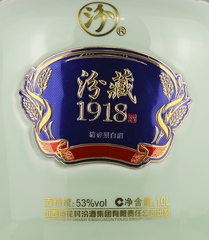 53°汾酒汾藏1918收藏版10L