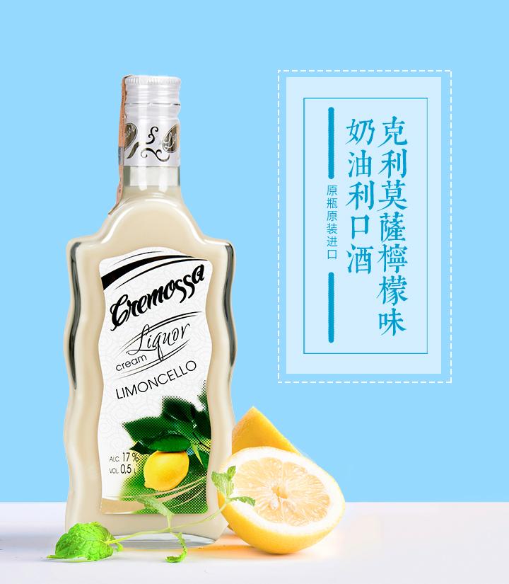 白俄罗斯克利莫萨柠檬味奶油利口酒500ml 件