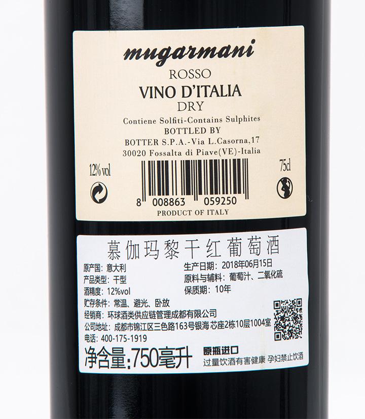 12°意大利慕伽玛黎干红葡萄酒750ml