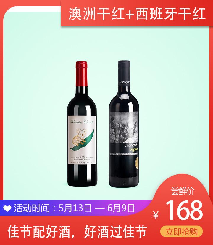 3.14°澳洲考拉干红葡萄酒750ml 买1瓶送1瓶