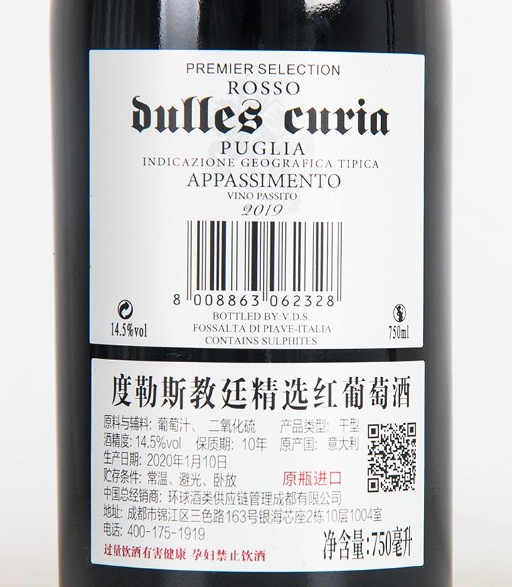 14.5°意大利度勒斯教廷精选红葡萄酒750ml 瓶