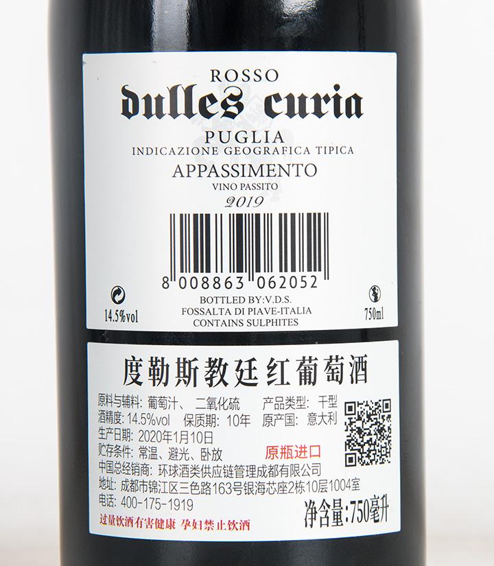 14.5°意大利度勒斯教廷红葡萄酒750ml 瓶
