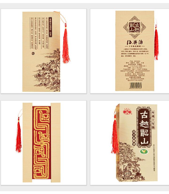 古越龙山库藏十年陈(木盒)500ml
