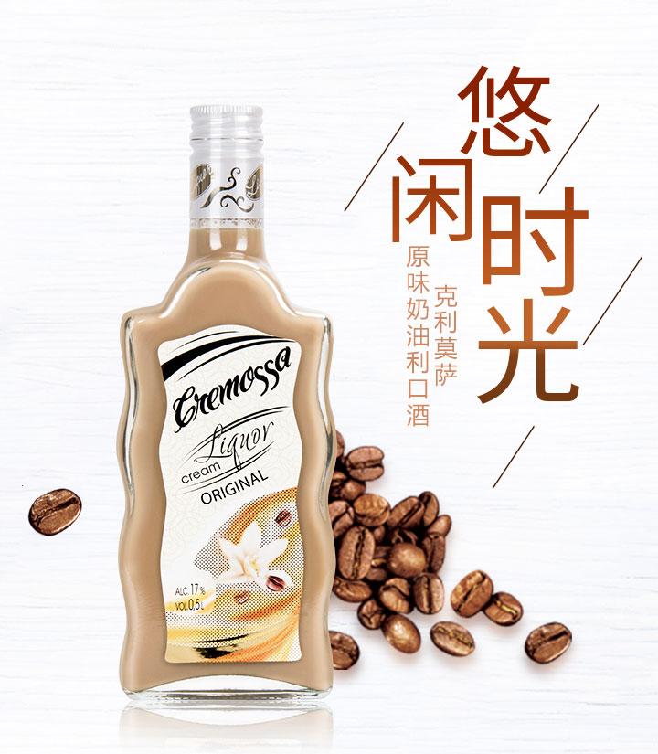 白俄罗斯克利莫萨原味奶油利口酒500ml 瓶