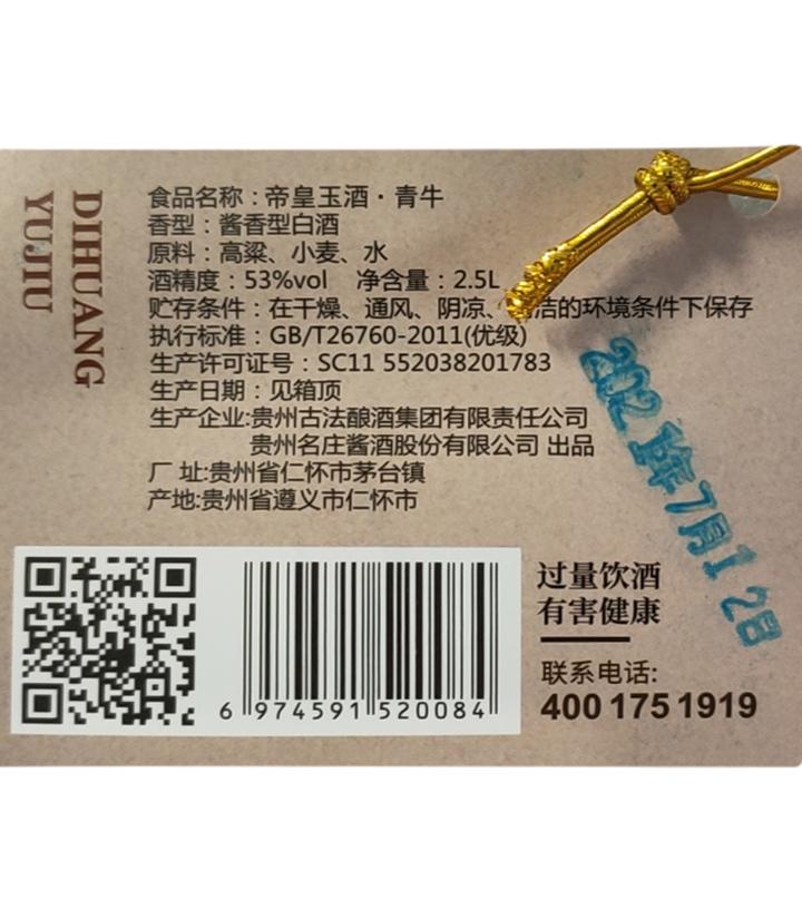 53°茅台镇帝皇玉酒(青牛)2.5L 瓶