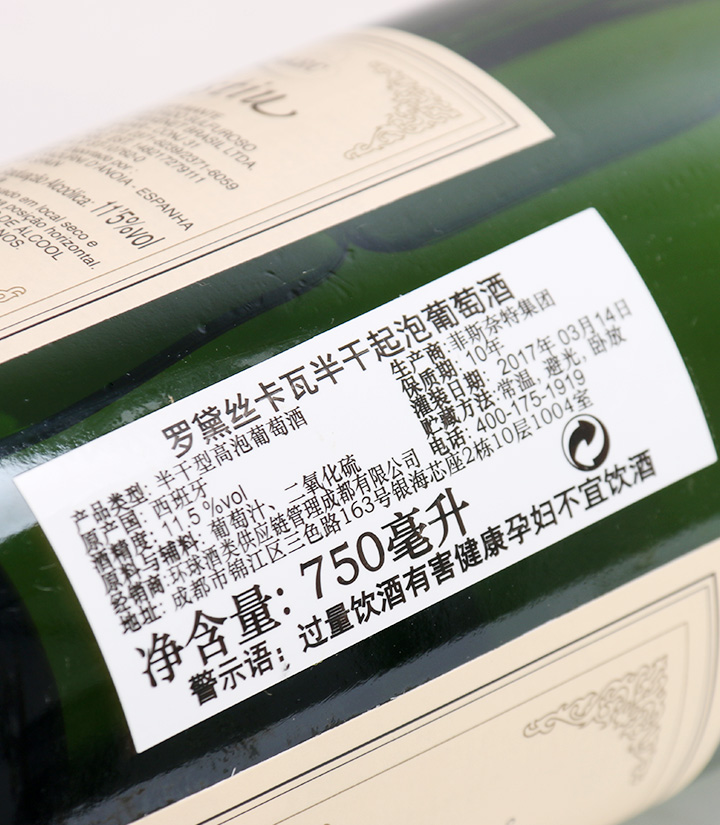 11.5°西班牙罗黛丝卡瓦半干起泡葡萄酒750ml 瓶