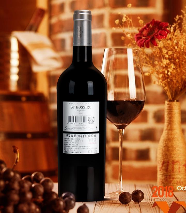 13°法国圣罗西罗珍藏干红葡萄酒750ml 瓶